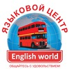 English world / английский в Щелково