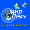 Мир печати Уфа