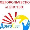 """Добровольческое агентство """"Добросвет"""" Новосёлово"""