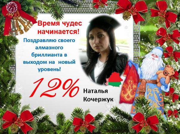 #Поздравляю_тебя!!!! 👏👏👏Мой первый #партнёр - #менеджер 12%.😍 Мой алм