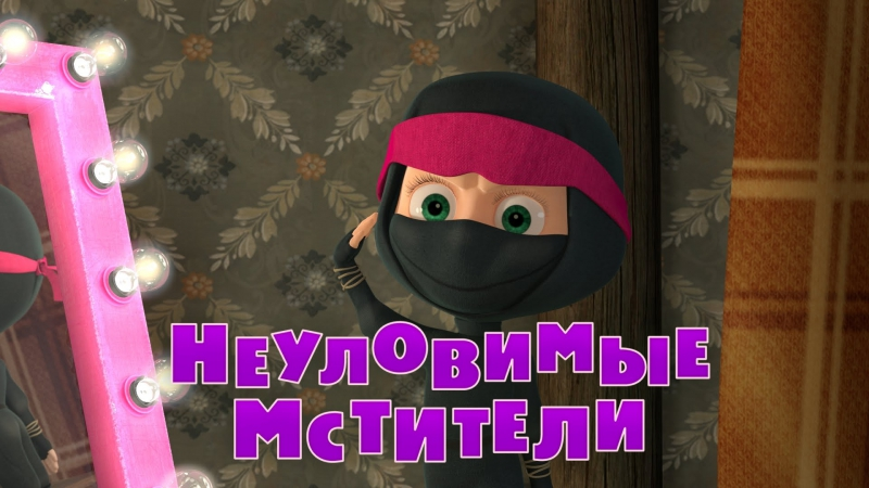 Маша и Медведь - Неуловимые мстители Серия 51