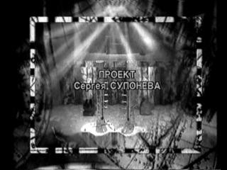 Семь бед - один ответ (ОРТ, 2002)