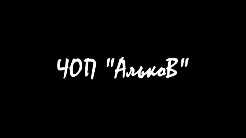 Реклама ЧОП Альков