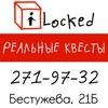 Реальные квесты iLocked во Владивостоке