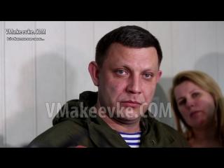 2016.03.16 - Глава ДНР ответил на вопросы журналистов и прокомментировал ситуацию в ДНР