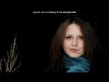 жизнь. под музыку Андрей Леницкий - Родная милая моя(DJ KOLPAKOFF REMIX). Picrolla