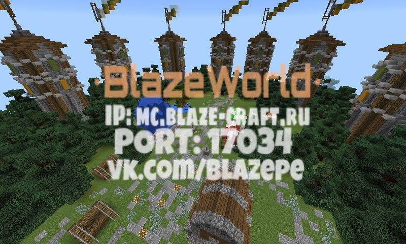 Сервер BlazeWorld 0.14.0