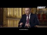 Путин озвучка из фильма беспредел (ржач)