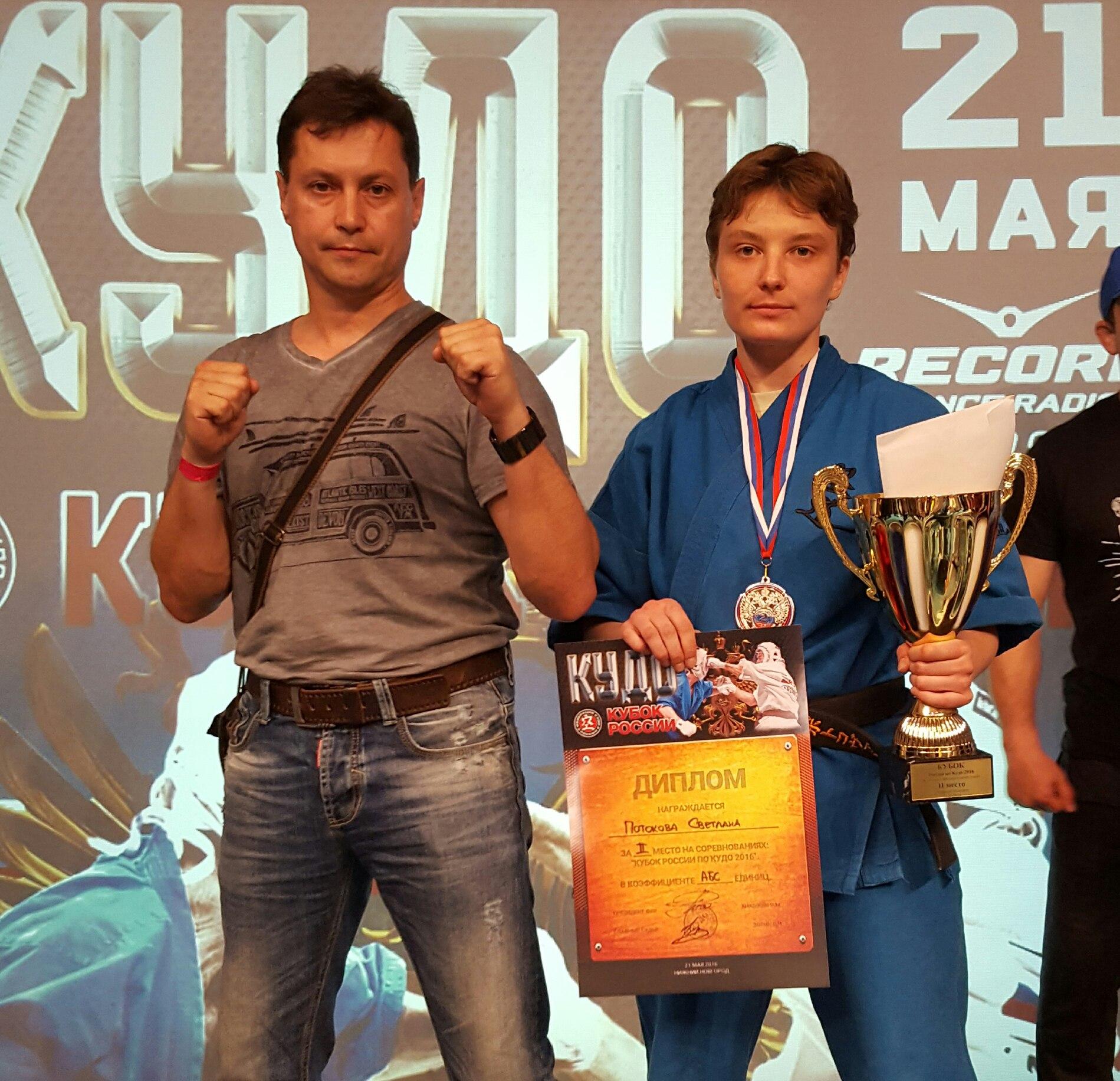 Кубок России 2016
