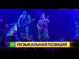 На свой концерт в Петербурге Ману Чао пригласил инвалидов