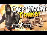 Counter Strike:Global Offensive - Truck Wars - Смертельная Гонка!(Мини игры)