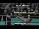 Майк Тайсон vs. Франсуа Бота лучшие моменты720p50fps