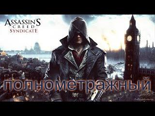 Полнометражный Assassin's Creed SyndicatE HD игрофильм/full assassin's creed syndicate