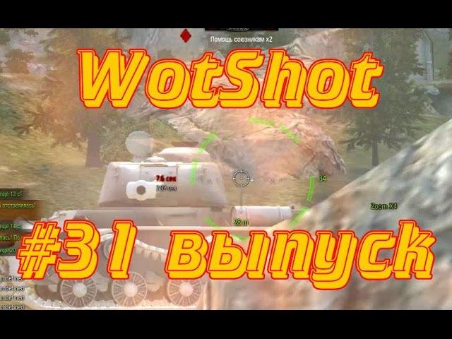 WotShot 31 выпуск Танкуют все