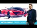 Максим Шкиндер | Дизайнер McLaren. Часть 2