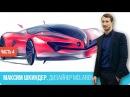Максим Шкиндер | Дизайнер McLaren. Часть 4