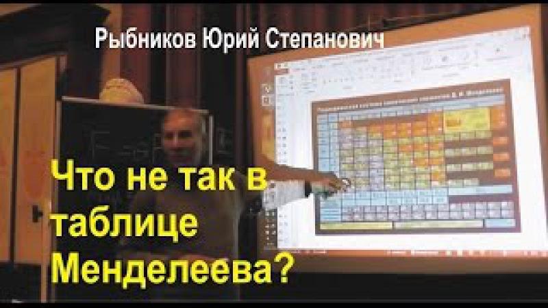 Что не так с таблицей Менделеева и теорией единого поля. Рыбников Ю.С..