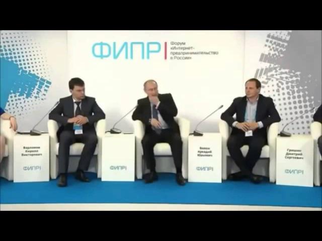 В.В. Путин и Д.А. Медведев о интернет бизнесе