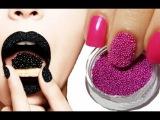 Caviar Nails DIY  Икорный 3D маникюр