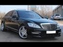 Mercedes-Benz W221 за 1.700.000р. НАГЛЫЙ ОБМАН