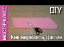 Как быстро нарезать фатин для юбки-пачки ТУТУ / How quickly cut tulle for the TUTU skirt
