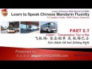 Situational Chinese Expressions 2.07 Airport Transportation Taxi or Bus 坐出租车或机场巴士 Full Edeo
