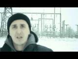 Рмсез. Справжн Друз (2012) Читает Рэп на Украинском языке