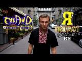 CheAnD - Я патрот (official video, 2014) (Чехменок Андрей) (Премьера клипа, новинка, музыка)