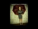 «Моя новая фотосессия)» под музыку Мандаринки - Кайфую. Picrolla