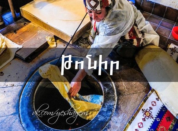 թոնիր [Тонир] (он же тандыр) — традиционная армянская печь для выпечки лаваша и лепешек.