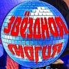"""Шоу-дуэт """"Звездная Магия"""" - Севастополь"""