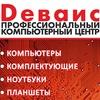 Компьютерный центр Device13.ru