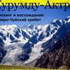 Походы по горному Алтаю Курумду-Актру