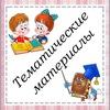 Тематические материалы для детей