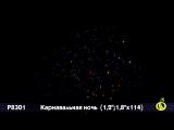 Р8301 Карнавальная ночь