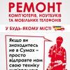 ПК Мастер - Ремонт ноутбуков и мобилок