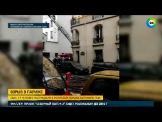 Напуганные парижане приняли мощный взрыв газа за теракт