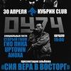 30/04 Презентация альбома ОУ74 в Санкт-Петербург