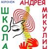 Школа Массажа Андрея Микулина