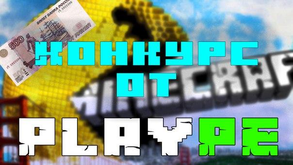 PlayPE – первый и единственный полноценный сервер на Minecraft Pocket Edition 0.15.0 РЕЛИЗ!