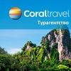 Coral Travel/Надежный турооператор.Офиц.группа