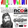 ЭНЕРГОСБЫТ | ПСОЙ КОРОЛЕНКО | 8.12 в 20:00