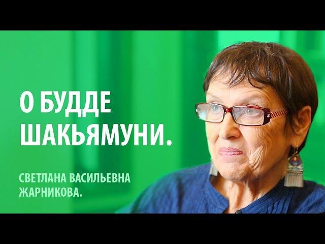 С. В. Жарникова. О Будде Шакьямуни.