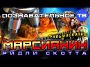 Фильмоскопия: Что скрыто в фильме МАРСИАНИН? (Познавательное ТВ, Артём Войтенков)