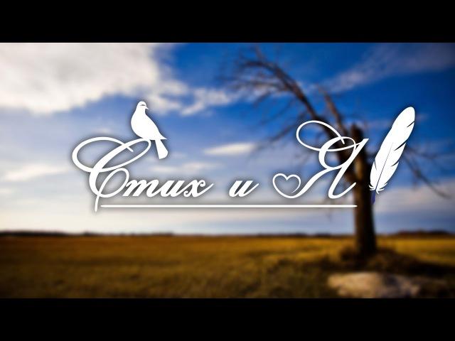 И Бунин Не видно птиц Покорно чахнет Лес опустевший и больной Стих и Я