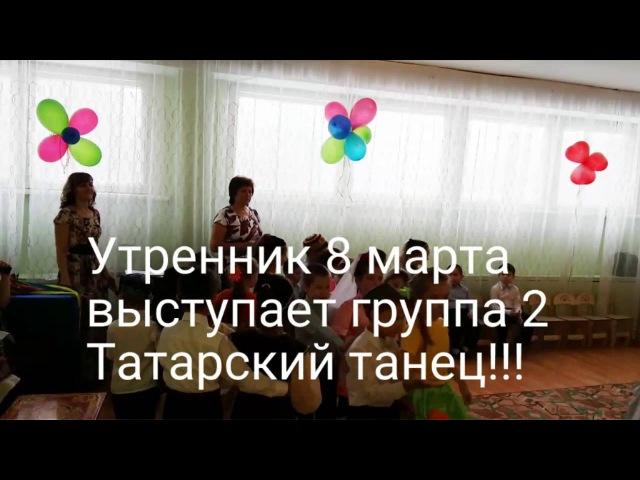 Детский сад 115. Татарский танец. Утренник 8 марта.