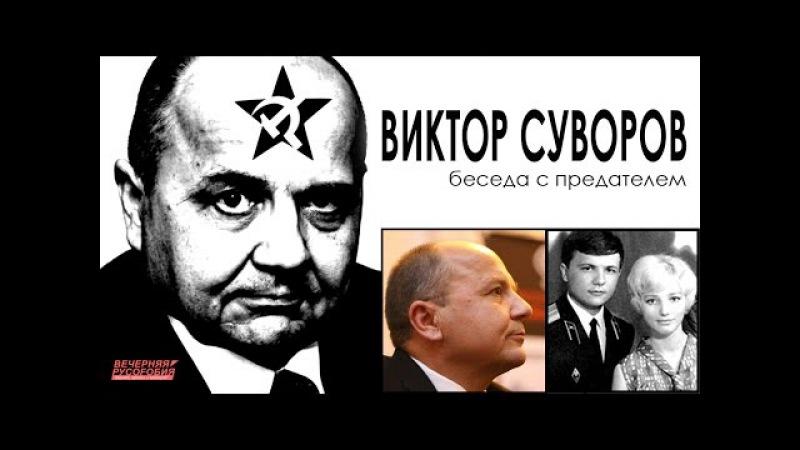 Предатель Резун-Суворов в гостях у Вечерней Русофобии