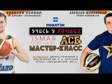 Мастер-Класс АСБ и Новатэк, Челябинск 15 мая 2016