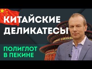 Китайские деликатесы - тараканы и пауки! Полиглот в Пекине - фильм Дмитрия Петро...