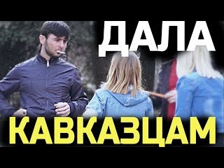 Девушка Дала Кавказцам...../Женский пикап Пранк#2